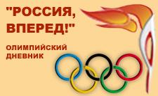 """""""Россия, вперёд!""""<br><br>Олимпийский дневник."""