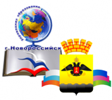 Управление образования МО г. Новороссийск